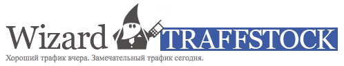 wizard21 Wizard Traffic, такой Wizard Traffic