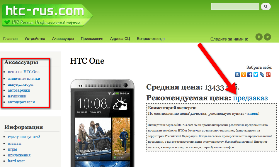 htc_catalogue Конкурс от Сотмаркета