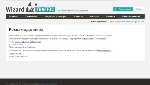 Wizard-traffic.ru