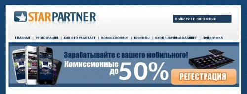 Join-the-Finest-Casino-Affiliate-Program-Today-–-Starpartner.com-Google-Chrome-500x191 Партнерки казино: стабильный выигрыш