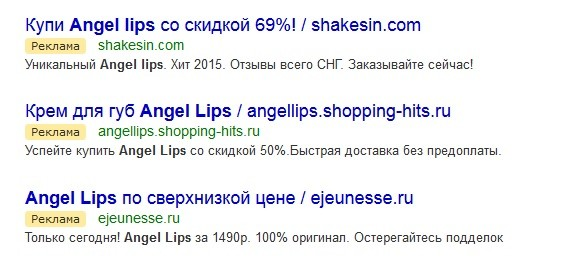 angellips Angel Lips — крем для губ