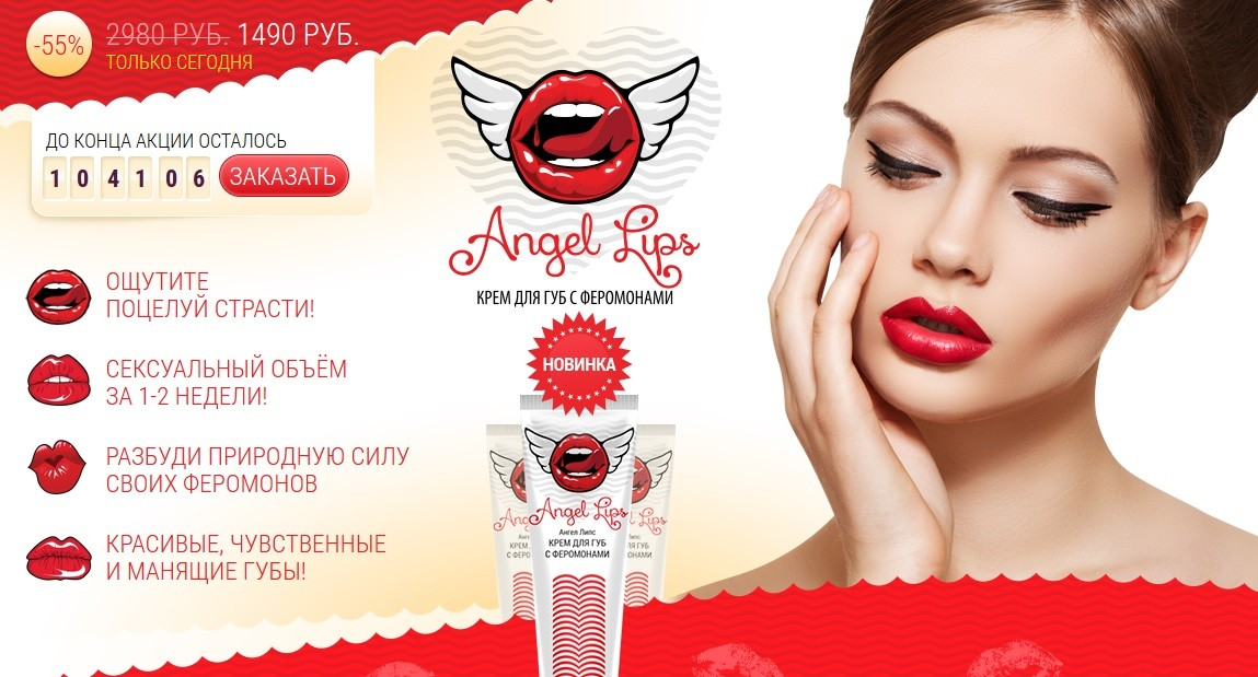 angellipsstart Angel Lips — крем для губ