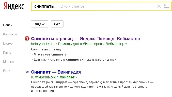 -------------------------------------------------2-----------------------Google-Chrome Расширенные сниппеты поисковых систем