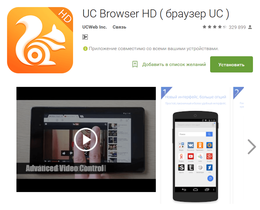 --------------------------Google-Play-----UC-Browser-HD----------------UC-Mozilla-Firefox-2015-09-30-17.00.50 UC Browser