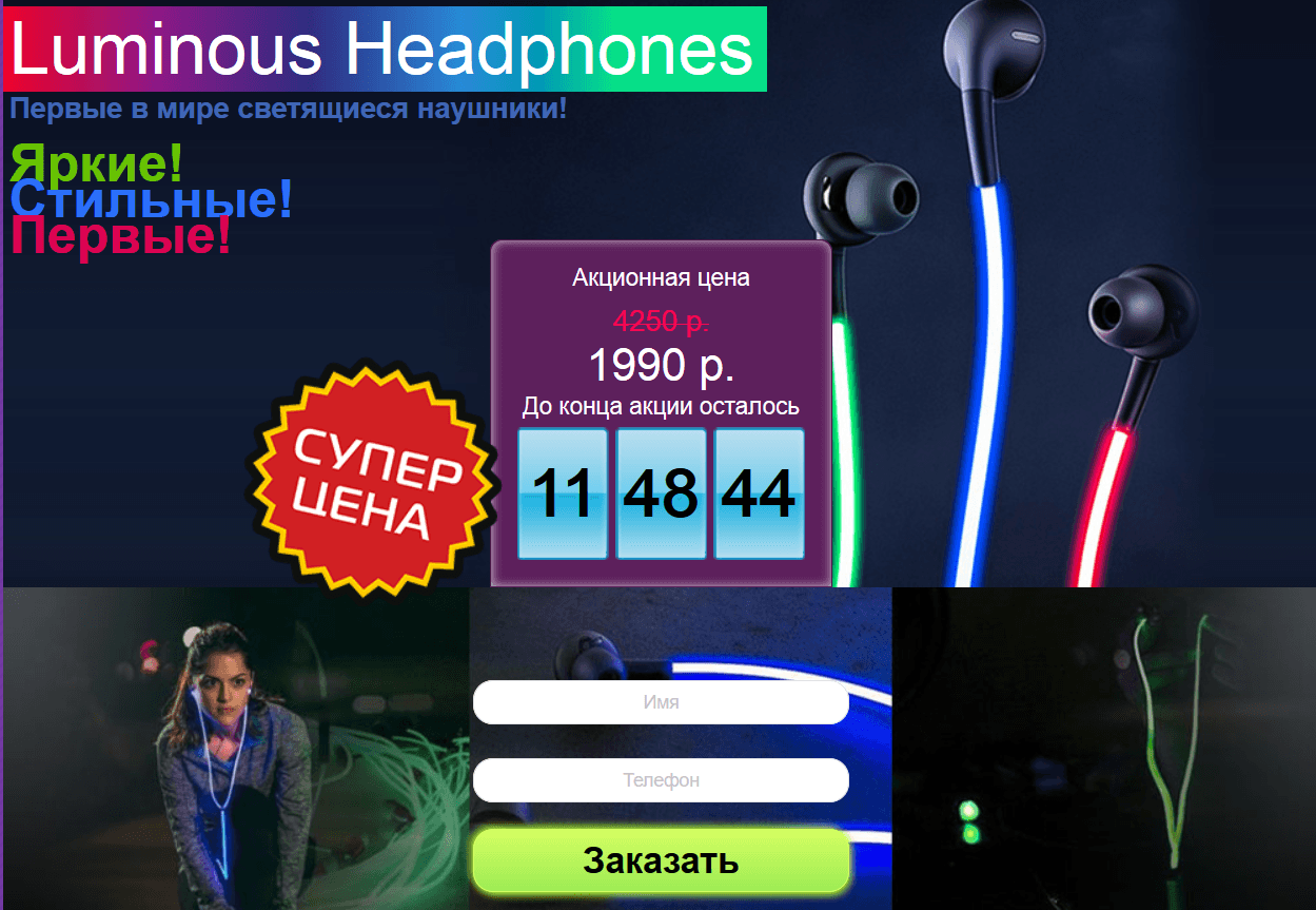 Luminous-Headphones-Mozilla-Firefox-2015-09-25-17.00.54 Luminous - Светящиеся наушники