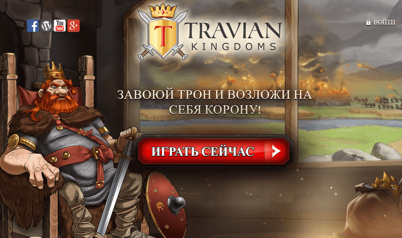 Travian_-Kingdoms-------------------------------------------------------------------------Mozilla-Firefox-2015-10-06-17.50.08 Travian Kingdoms