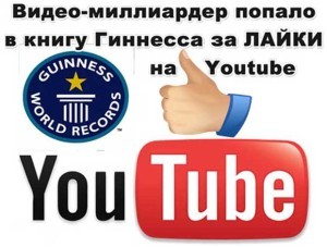 Youtube-milliard-prosmotrov
