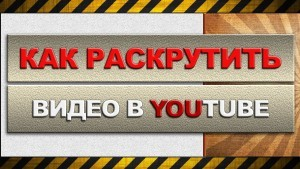 how-promote-youtube-video-youtub