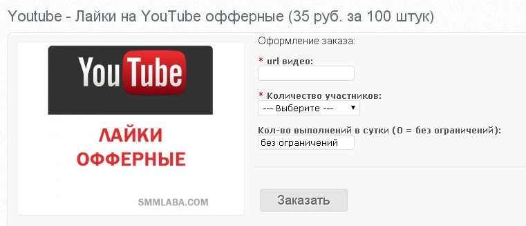 r2Youtube-----------------YouTube------------------Google-Chrome Как накрутить лайки в youtube