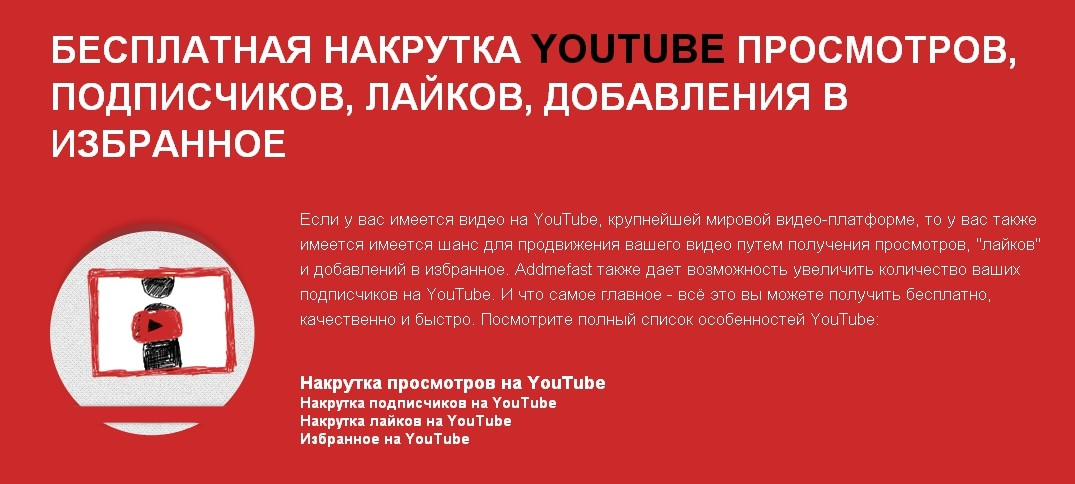 r8AddMeFast.com-Free-Facebook-Likes-Twitter-Followers-YouTube-Views-Likes-Subscribers-Pinterest-Followers-Vine-Followers-Google-Chrome Как привлечь подписчиков на youtube