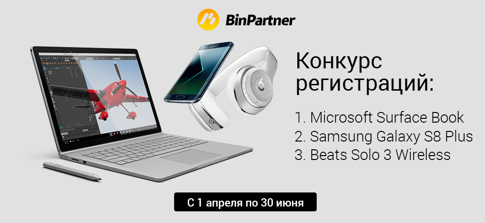 Unknown BinPartner. Конкурс и... Конкурс