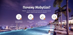 Mobytize+-+MAKE+MONEY++HAVE+FUN+2017-12-11+14-19-49