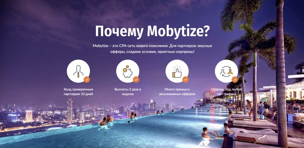 Mobytize-MAKE-MONEY--26-HAVE-FUN-2017-12-11-14-19-491 Mobytize. Гемблинг для людей