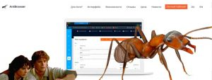 AntBrowser